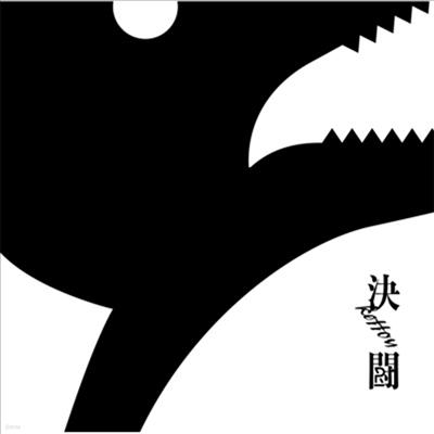 Penguin Research (펭귄 리서치) - 決鬪 (CD)