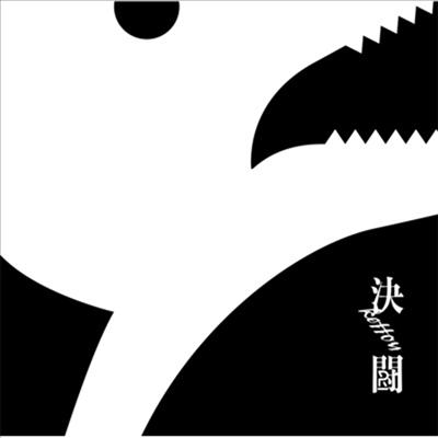 Penguin Research (펭귄 리서치) - 決鬪 (CD+DVD) (초회생산한정반)