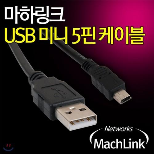 마하링크 USB A-Mini 5Pin 5핀 케이블 10CM ML-U5P001