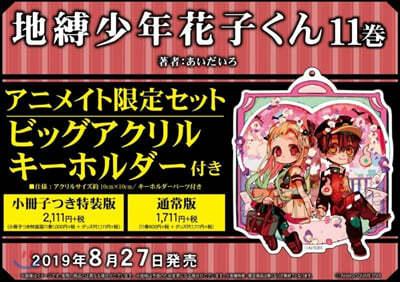 地縛少年 花子くん 11 GHOST HOTEL'S CAFE 小冊子付き特裝版 アニメイト限定セット