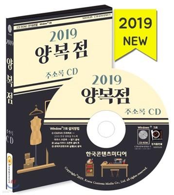 2019 양복점 주소록 CD