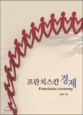 프란치스칸 경제
