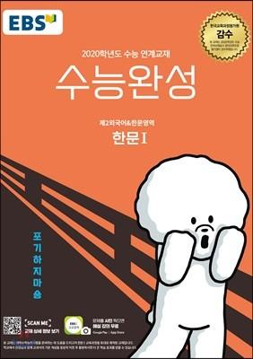 EBSi 강의교재 수능완성 제2외국어&한문영역 한문 1 (2019년)