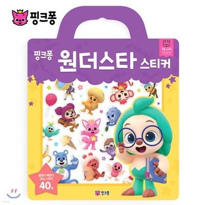 핑크퐁 원더스타 가방스티커