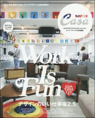 Casa BRUTUS特別編集  デザインのいい仕事場2.5