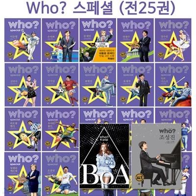 who 스페셜 인물시리즈 전25권/3종특별선물증정