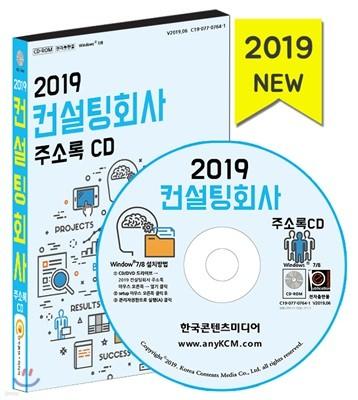 2019 컨설팅회사 주소록 CD
