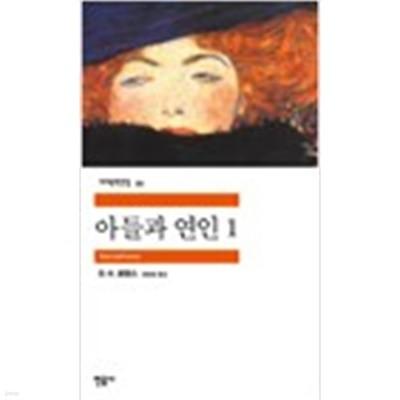 아들과 연인 1 (민음사 세계문학전집 59)