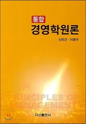 통합 경영학원론