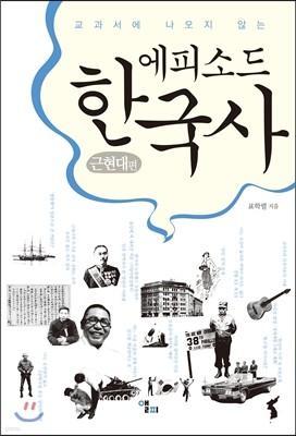 에피소드 한국사 근현대 편