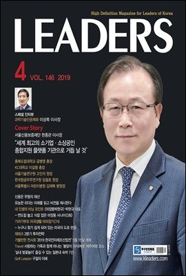 LEADERS 2019년 4월호 (월간)
