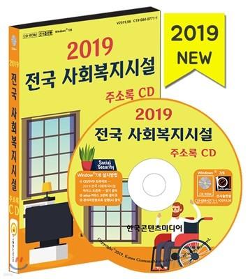 2019 전국 사회복지시설 주소록 CD