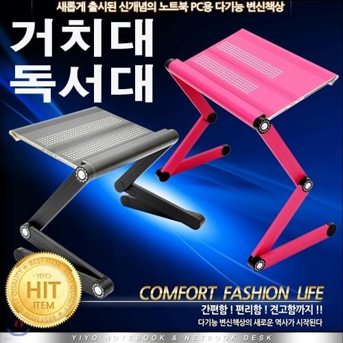 [무료배송]다용도 변신책상 접이식 좌식테이블 독서대 노트북거치대 간이테이블