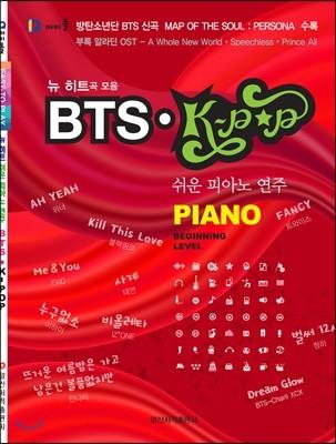 BTS · K-POP 쉬운 피아노 연주