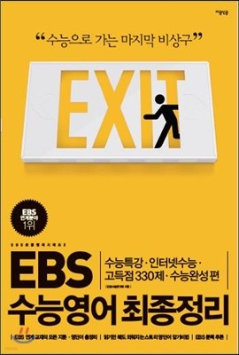 EBS 수능영어 최종정리 (2012년)