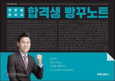 2020 전한길 한국사 합격생 빵꾸노트