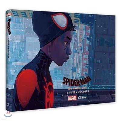 스파이더맨 : 뉴 유니버스 아트북