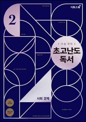 수능 국어 초고난도 독서 2 사회 경제 (2021년용)