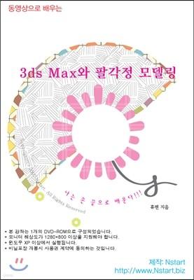 동영상으로 배우는 3ds Max와 팔각정 모델링