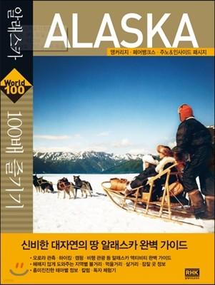 알래스카 100배 즐기기