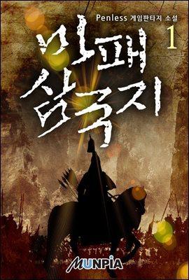 [세트] 마패 삼국지 (총14권/완결)