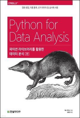 파이썬 라이브러리를 활용한 데이터 분석 (2판)