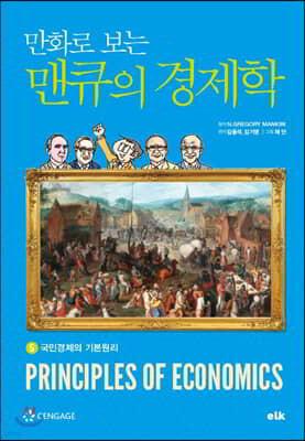 만화로 보는 맨큐의 경제학 5 국민경제의 기본원리