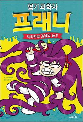 엽기 과학자 프래니 8 머리카락 괴물의 습격