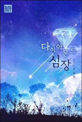 [BL] 다이아몬드 심장