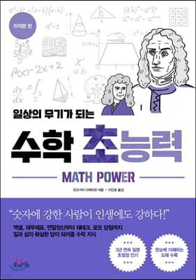 일상의 무기가 되는 수학 초능력 - 미적분 편