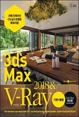3ds Max 2018 & V-Ray 기본 활용