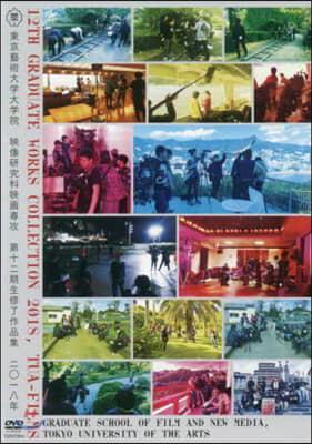 '18 第十二期生修了作品集 DVD