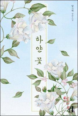 [세트] [GL] 하얀 꽃 (총3권/완결)