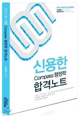 2013년 대비 신용한 COMPASS 컴패스 행정학 합격노트