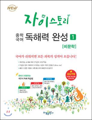 자이스토리 중학 국어 독해력 완성 1