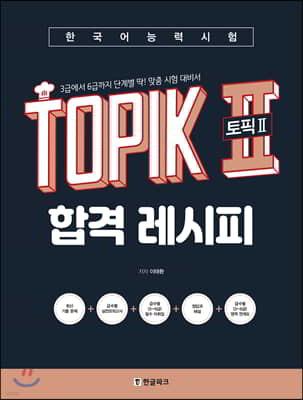 한국어능력시험 TOPIK II (토픽2) 합격 레시피