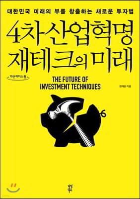 4차 산업혁명 재테크의 미래 (큰글자도서)