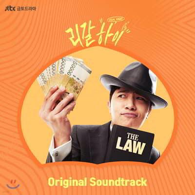 리갈하이 (JTBC 금토 드라마) OST