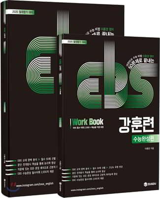 EBS 강훈련 수능완성편 + 워크북