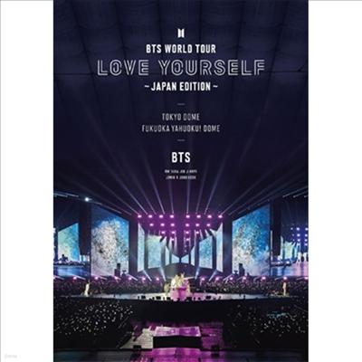 방탄소년단 (BTS) - World Tour 'Love Yourself' -Japan Edition- (지역코드2)(2DVD)