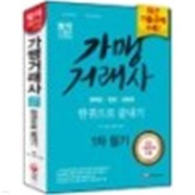 2015 新 가맹거래사 1차 필기 한권으로 끝내기(경제법,민법,경영학)