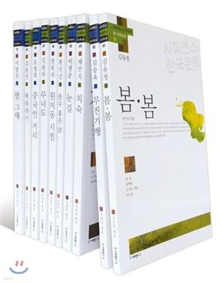 사피엔스 한국문학 중·단편소설 1∼10권 세트