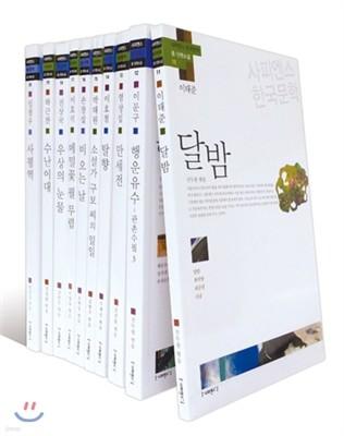 사피엔스 한국문학 중·단편소설 11∼20권 세트