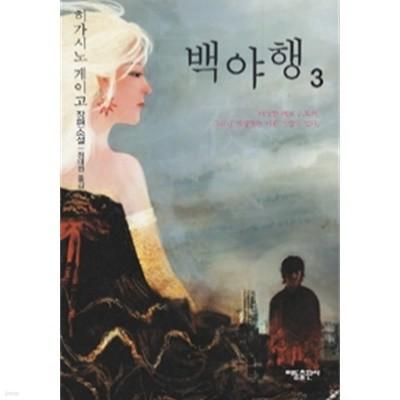 백야행 3 by 히가시노 게이고 (지은이) / 정태원