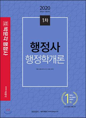 2020 행정사 행정학개론 1차 기본서