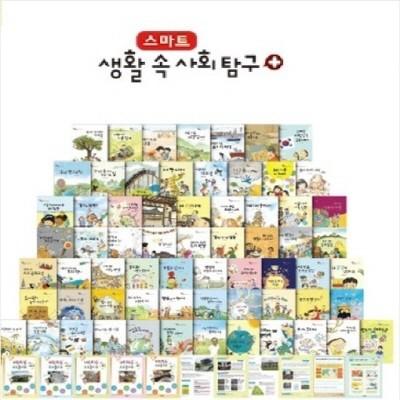 스마트 생활속사회탐구 플러스/최신간새책 본책65권+워크북(사은품증정)