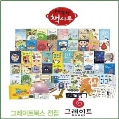 우리문학 책시루/최신간새책 본책64권+생각시루세트[사은품증정]