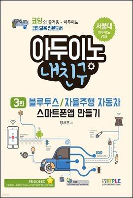 아두이노 내친구 블루투스/자율주행자동차/스마트폰앱 만들기