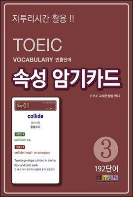 TOEIC Vocabulary 빈출단어 속성 암기카드 3