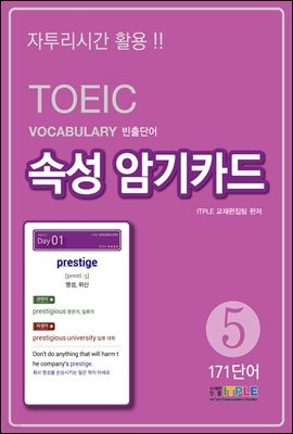 TOEIC Vocabulary 빈출단어 속성 암기카드 5